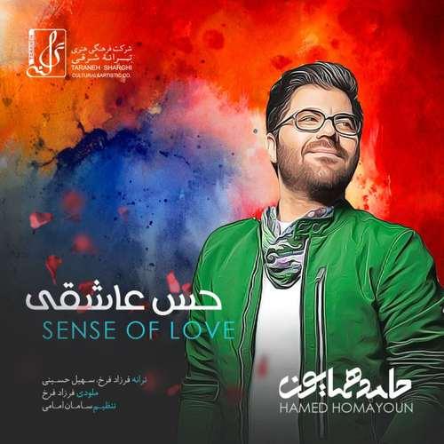 دانلود اهنگ جدید حامد همایون بنام حس عاشقی در پورتال جامع فرانیاز فراتراز نیاز هر ایرانی