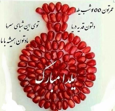 شب یلدا در پورتال جامع فرانیاز فراتراز نیاز هر ایرانی .با ما همراه باشید .