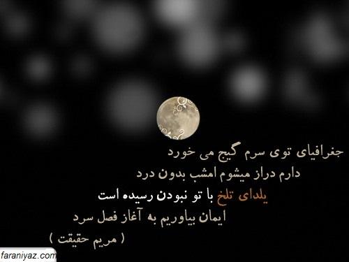 عکس نوشته شب یلدا در پورتال جامع فرانیاز فراتراز نیاز هر ایرانی .