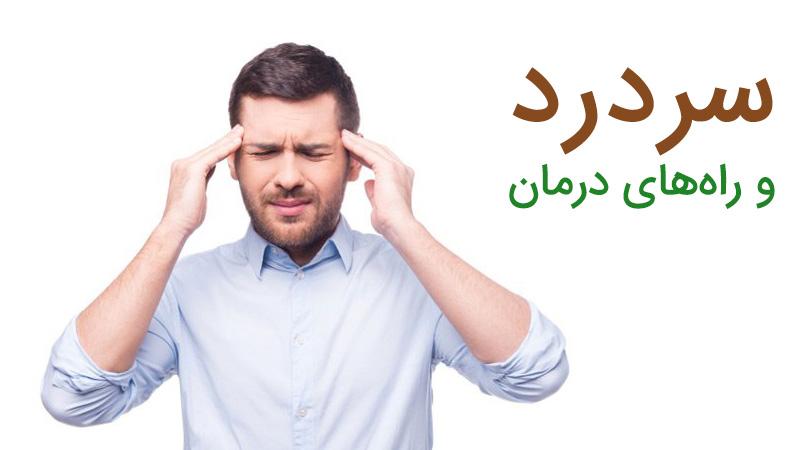۱۰ ترفند برای رهایی از شر سر درد