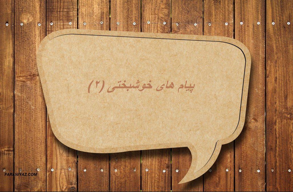 پیام های خوشبختی (۲)
