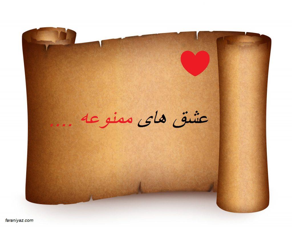 عشق های ممنوعه  در پورتال جامع فرانیاز فراتراز نیاز هر ایرانی .با ما همراه باشید .