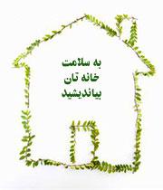 خانه ای پاک و سالم در پورتال جامع فرانیاز فراتراز نیاز هر ایرانی .