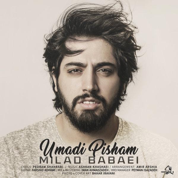 دانلود آهنگ جدید میلاد بابایی به نام اومدی پیشم در پورتال جامع فرانیاز فراتراز نیاز هر ایرانی .