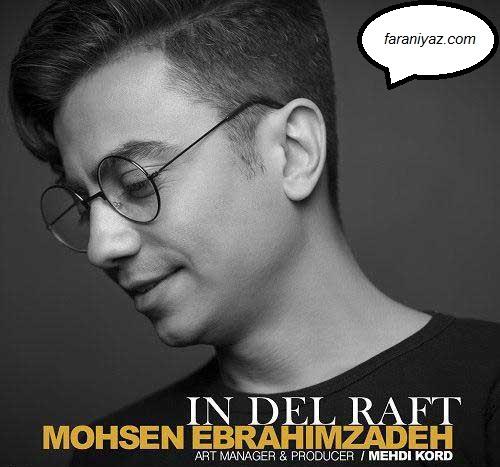 دانلود آهنگ جدید محسن ابراهیم زاده به نام این دل رفت در پورتال جامع فرانیاز فراتراز نیاز هر ایرانی