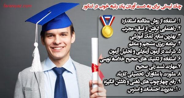 چگونه رتبه برتر کنکور شویم ؟ در پورتال جامع فرانیاز فراتراز نیاز هر ایرانی .
