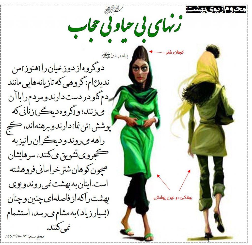 کسب های حرام ( بی حجابی ) در پورتال جامع فرانیاز فراتراز نیاز هر ایرانی .