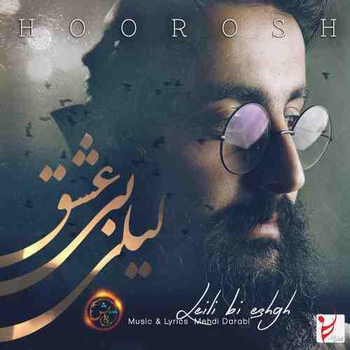 دانلود آهنگ جدید هوروش بند به نام لیلی بی عشق در پورتال جامع فرانیاز فراتراز نیاز هر ایرانی