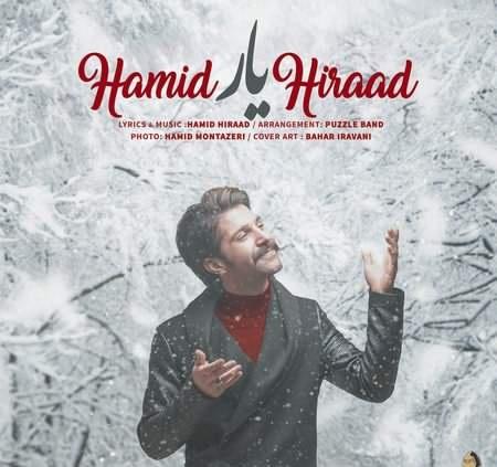 دانلود آهنگ جدید حمید هیراد به نام یار در پورتال جامع فرانیاز فراتراز نیاز هر ایرانی .