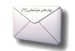 پیام های خوشبختی ( ۳ )
