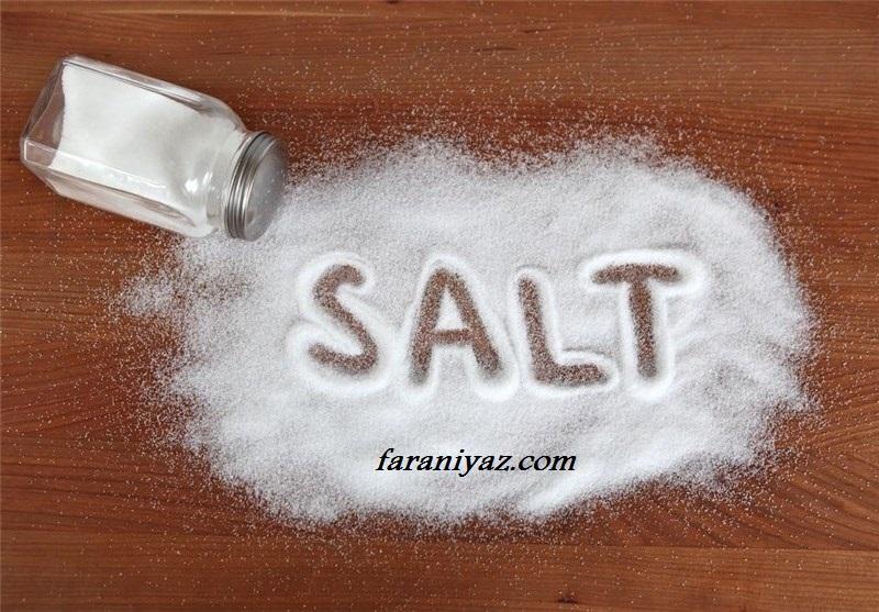 چطور با نمک زیبا شویم