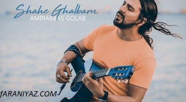 عکس دانلود آهنگ جدید امیر عباس گلاب بنام شاه قلبم