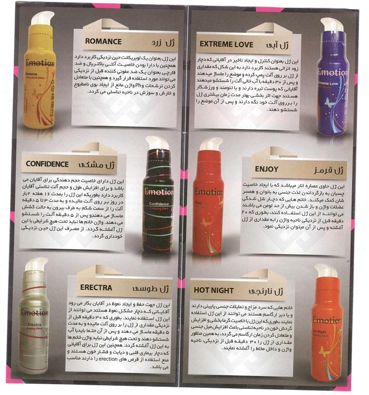 خرید محصولات بهداشتی زناشویی