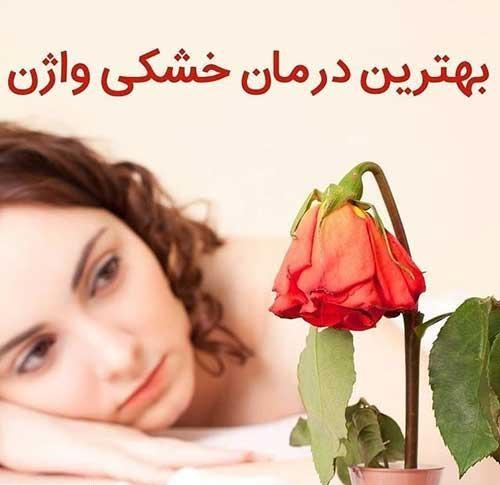 درمان خشکی واژن با گل